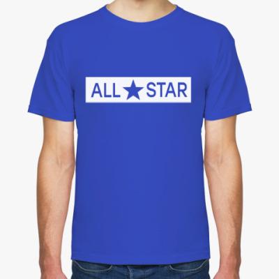 Футболка All Star