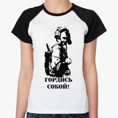 Женская футболка реглан День защитника отечества