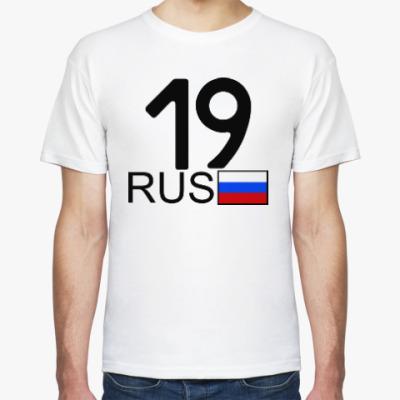 Футболка 19 RUS (A777AA)