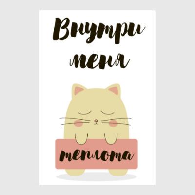 Постер Тёплый кот