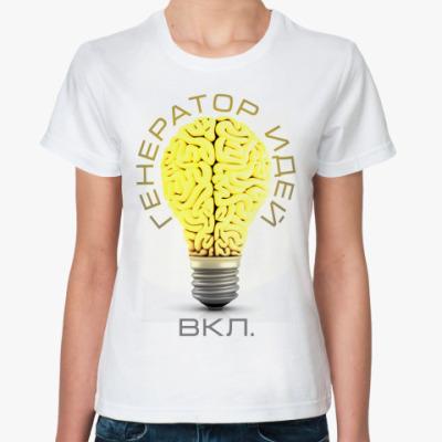 Классическая футболка Генератор идей (вкл.)