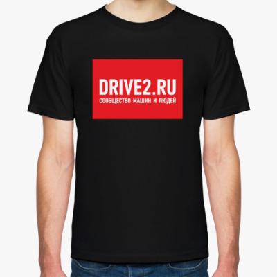 Футболка DRIVE2