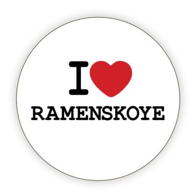 Костер (подставка под кружку) I Love Ramenskoye