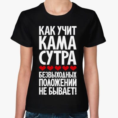 Женская футболка Как учит КамаСутра