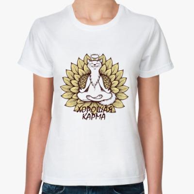 Классическая футболка 'Хорошая карма!'