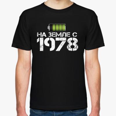 Футболка На земле с 1978