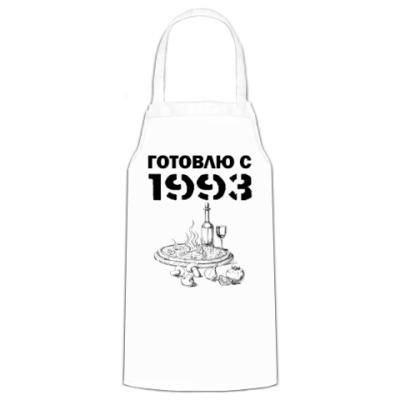 Фартук Готовлю с 1993