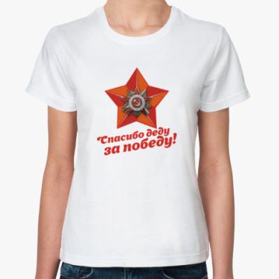 Классическая футболка День победы 9 мая Орден