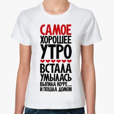 Классическая футболка Самое хорошее утро
