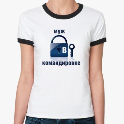 Женская футболка Ringer-T Муж в командировке