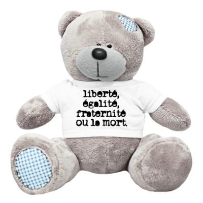 Плюшевый мишка Тедди Свобода, равенство, братство