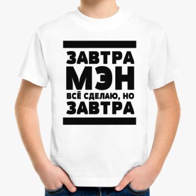 Детская футболка Завтрамэн