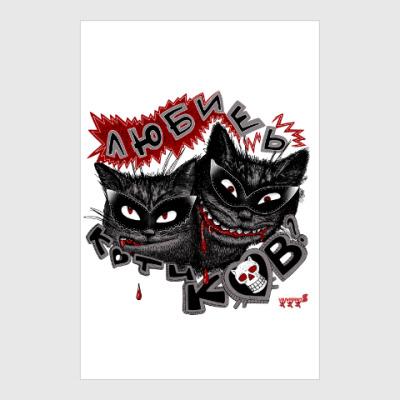 Постер Все любят котиков?