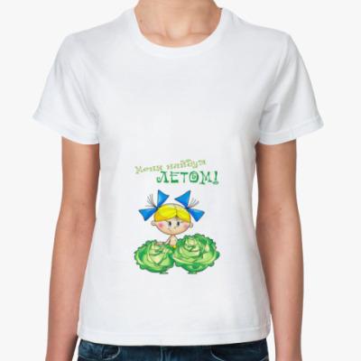 Классическая футболка МЕНЯ НАЙДУТ ЛЕТОМ - ДЕВОЧКА