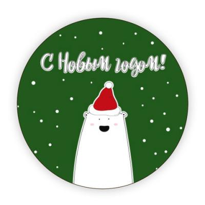 Костер (подставка под кружку) Белый медведь: С Новым годом!