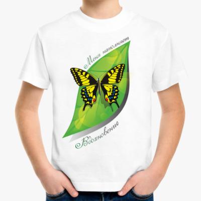 Детская футболка Меня наполняет вдохновение