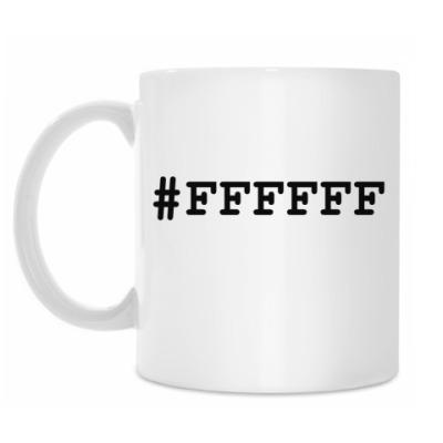 Кружка FFFFFF