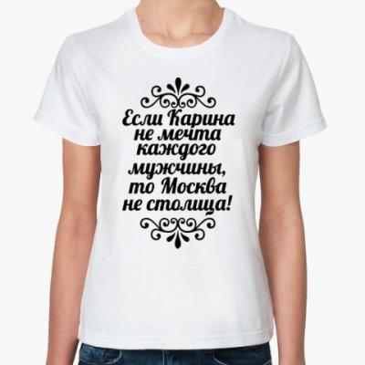 Классическая футболка Если Карина не мечта