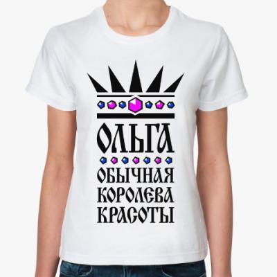 Классическая футболка Ольга, обычная королева красот