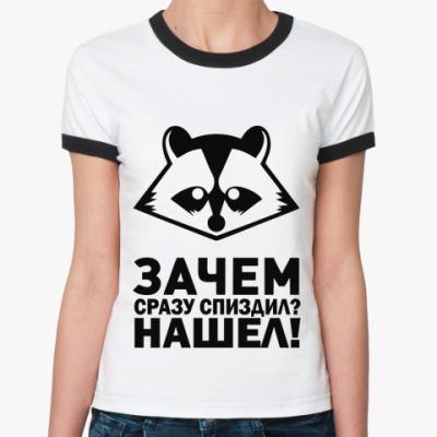 Женская футболка Ringer-T Енот негодует!