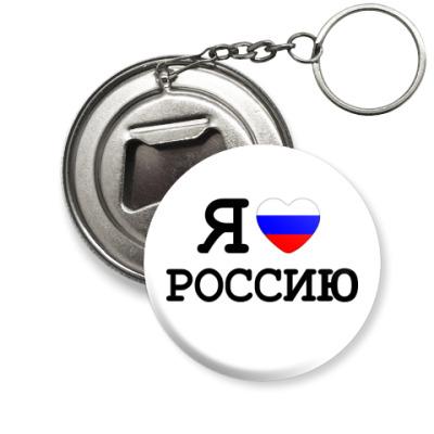 Брелок-открывашка  Люблю Россию