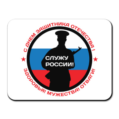 Коврик для мыши 23 февраля - Россия