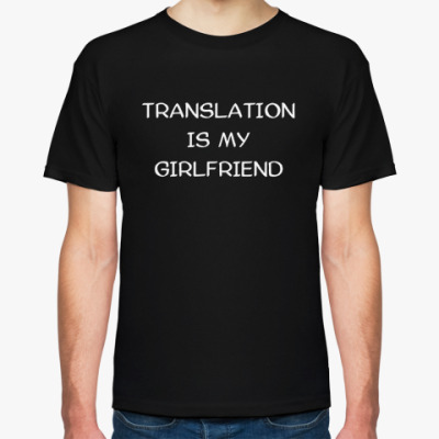 Футболка Мужская футболка TRANSLATION IS MY GIRLFRIEND