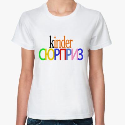Классическая футболка Kinder Сюрприз