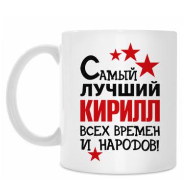 Кружка Самый лучший Кирилл
