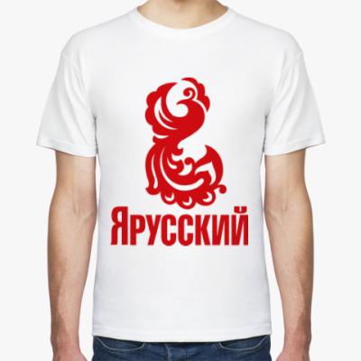 Футболка Я русский