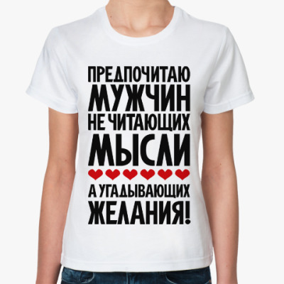 Классическая футболка Предпочитаю мужчин угадывающих желания