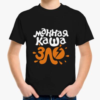 Детская футболка Манная каша