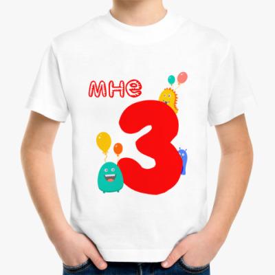 Детская футболка Мне 3 годика