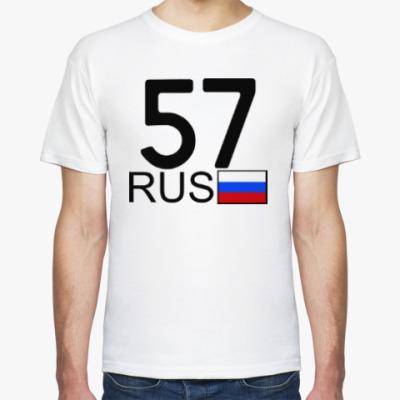 Футболка 57 RUS (A777AA)