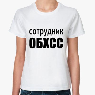 Классическая футболка Сотрудник ОБХСС
