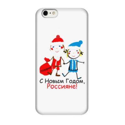 Чехол для iPhone 6/6s С Новым Годом, Россияне!