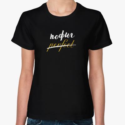 Женская футболка Not perfect