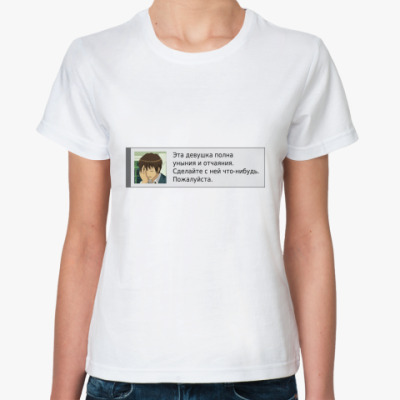 Классическая футболка Робкое уныние