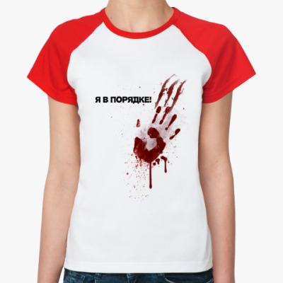 Женская футболка реглан Я в порядке