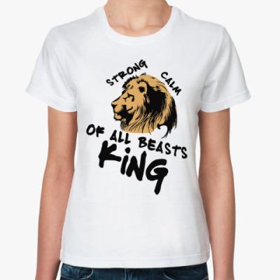Классическая футболка Царь всех зверей