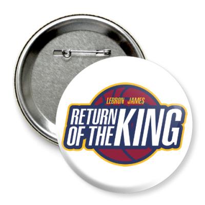 Значок 75мм Возвращение короля
