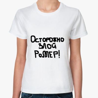 Классическая футболка Осторожно злой роллер!