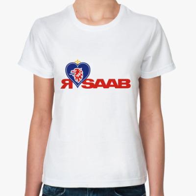 Классическая футболка Я ЛЮБЛЮ SAAB