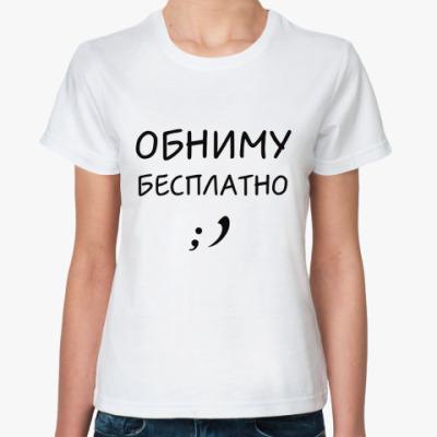 Классическая футболка для любвеобильных