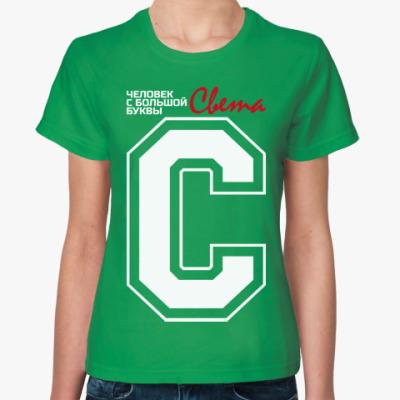 Женская футболка Света-человек с большой буквы