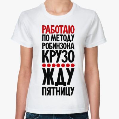Классическая футболка Работаю по методу Робинзона Крузо