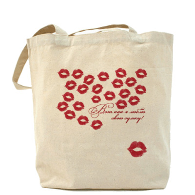 Сумка Зацелованная сумка