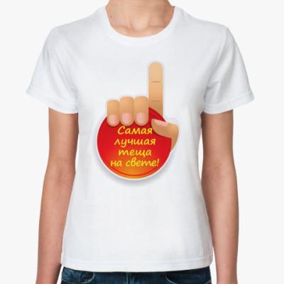Классическая футболка  Лучшая теща на свете