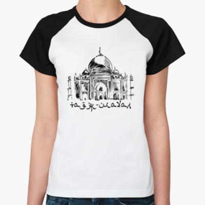 Женская футболка реглан Тадж-Махал. Индия.
