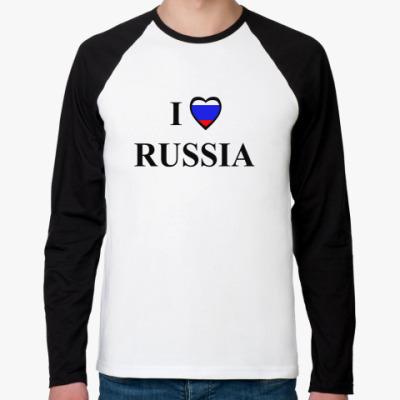 Футболка реглан с длинным рукавом  I love Russia